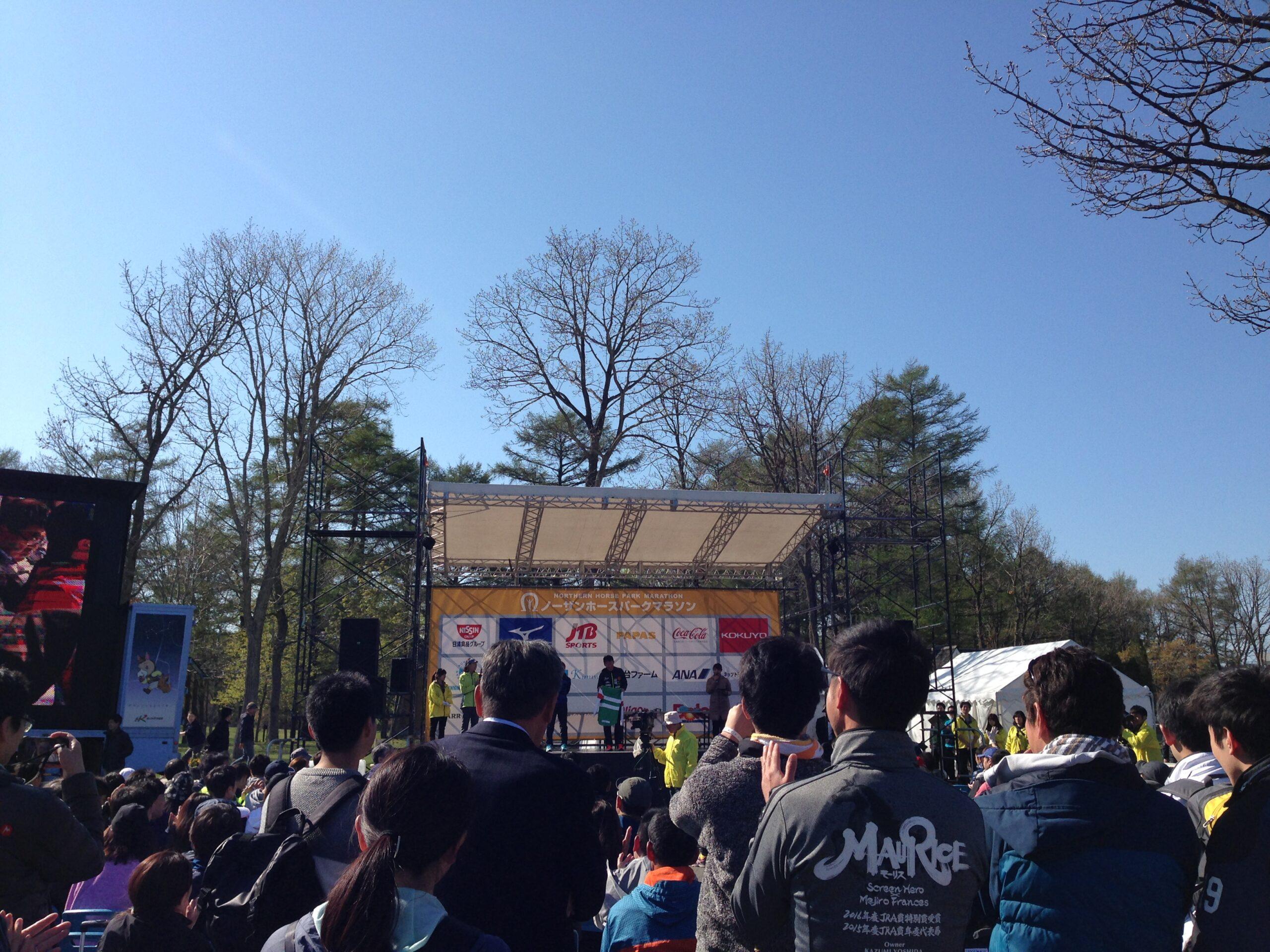 ノーザンホースパークマラソン1
