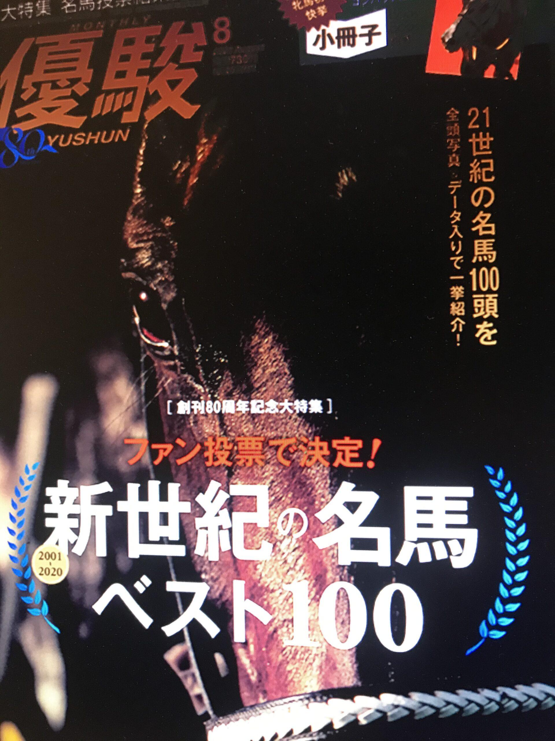 優駿2021年8月号